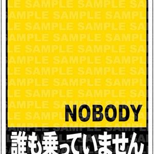 誰も乗っていません ステッカー【NM11】
