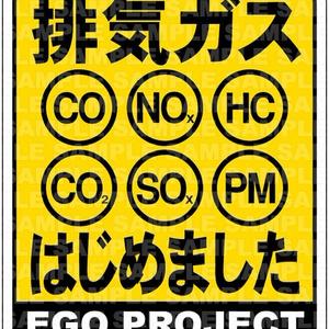 排気ガスはじめました ステッカー【NM15】
