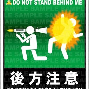 後方注意・無反動砲 ステッカー【NF09】