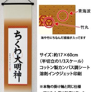 ちくわ大明神 掛け軸風ミニタペストリー【KJ01】