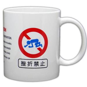 挫折禁止 マグカップ【ZKMG1】