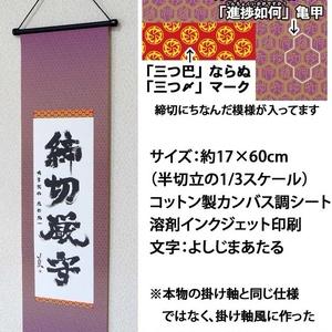 締切厳守 掛け軸風ミニタペストリー【KJ02】