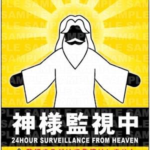 神様監視中 ステッカー【KC03】