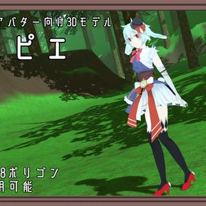 VRアバター向け3Dモデル【ユピエ】