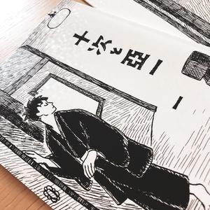 創作漫画「十次と亞一(1)」