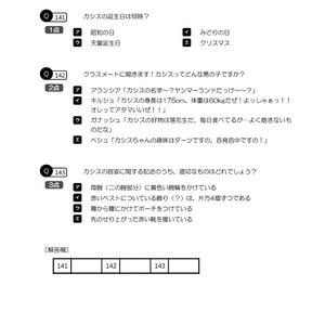 初代マジカルバケーション 非公式問題集(Magical Vacation Pocket Quiz Reference コンプリート[Ver2.0])
