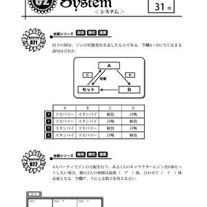 黄金の太陽 非公式問題集(Golden Sun Pocket Quiz Reference [Ver1.0])