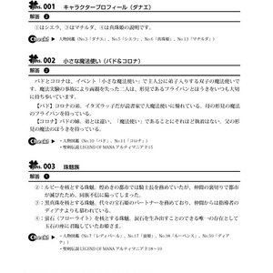 聖剣LOM 非公式問題集(聖剣伝説 LEGEND OF MANA Pocket Quiz Reference)