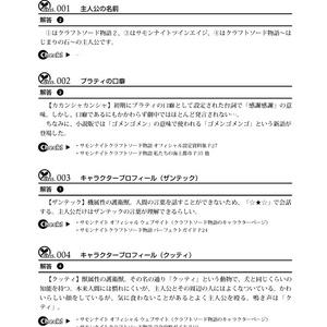 サモンナイトクラフトソード物語 非公式問題集(SUMMON NIGHT CRAFT SWORD STORY Pocket Quiz Reference)