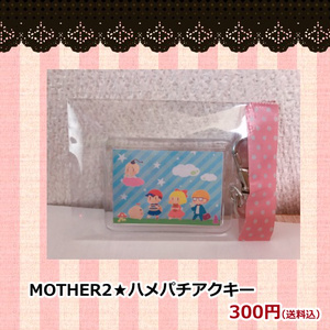MOTHER2★ハメパチアクキー