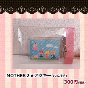 MOTHER2★アクキー