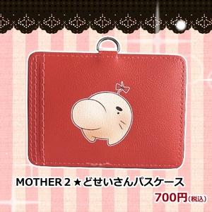 MOTHER2★どせいさんパスケース