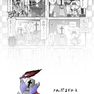【PDFVer】タクティクスオウガ本「たすけてパルチさん」