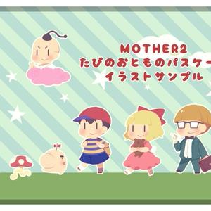 MOTHER2★たびのおとものパスケース