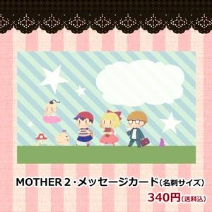 MOTHER2★メッセージカード