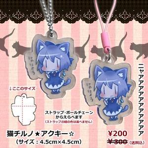 猫チルノ★アクキー☆