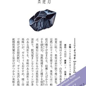 鉱石調理帖