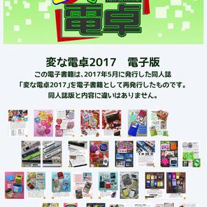 変な電卓2017 変わった電卓のコレクション