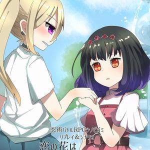 【シノビガミリプレイ】恋の花は噴水広場に咲く-花咲く少女達-