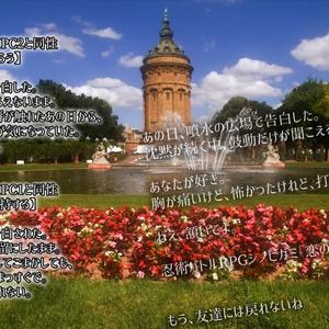 【シノビガミリプレイ】恋の花は噴水広場に咲く-花開く少年達-