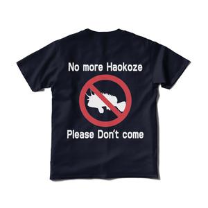釣り人のいらだちTシャツ〜ハオコゼ〜
