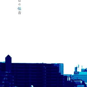 【hpmi】ゼロの福音【帝幻】