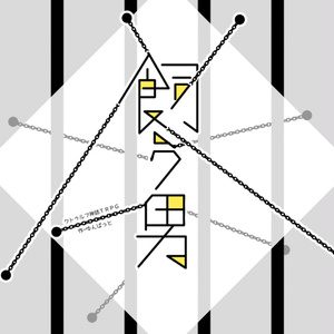 飼う男(CoCシナリオ)