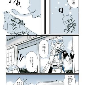 【幕末Rock】月の宝石【ヒジソウ】