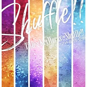 Shuffle!!(シャッフル創作企画作品集)