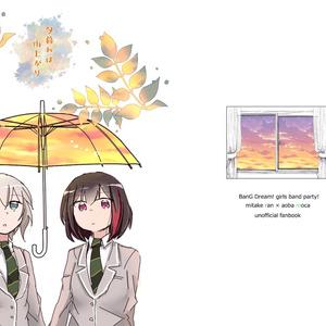 夕暮れは雨上がり