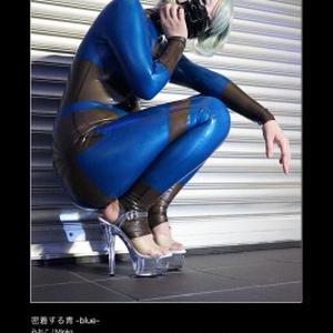 ラバー&エナメル写真集「密着する青」