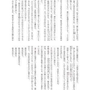ハート・ビハインド・サナトリウム(電子版)