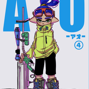 AO-アオ-④