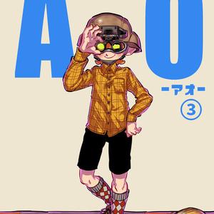AO-アオ-③