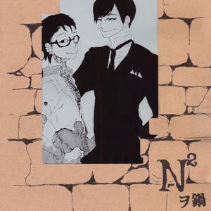 N2(ヲ鍋合同コピー本:16p)