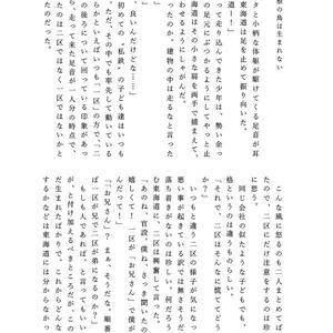 東亰抄 トウケイショウ