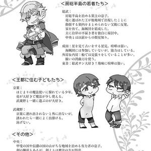 東の海賊と幻の竜 七彩の王国5