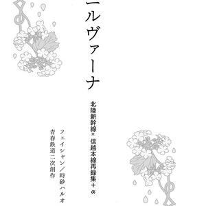 ニルヴァーナ 北陸新幹線×信越本線再録集+α