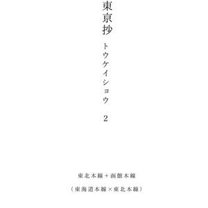 東亰抄 トウケイショウ 2
