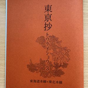 東亰抄 トウケイショウ 3