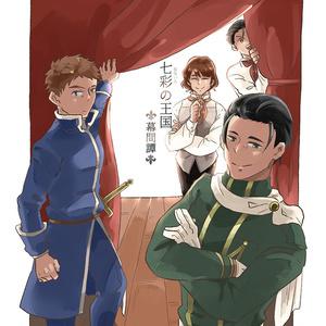 七彩の王国 幕間譚【通常配送】