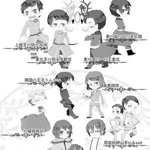 七彩の王国~なないろのおうこく~再録集Ⅰ