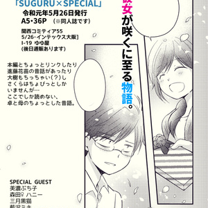 【データ版】SUGURU×SPECIAL(S×S同人誌)