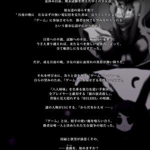 伝奇系ビジュアルノベル『十四番目のΞ(グザイ) 壱』