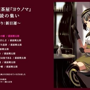 嘉多里辺茶屋『ヨウノマ』朗読の集いCD+ 新目運フルカラー特別冊子(8P)