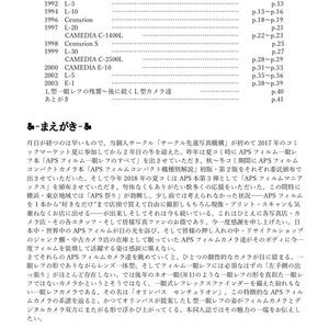 (書籍版・PDF版同梱)センチュリオンから始めるオリンパスL型一眼レフの系譜