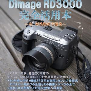 (書籍版)ミノルタ Dimage RD3000 完全活用本 ~今、RD3000で撮る~