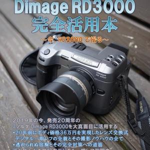 (PDF版)ミノルタ Dimage RD3000 完全活用本 ~今、RD3000で撮る~