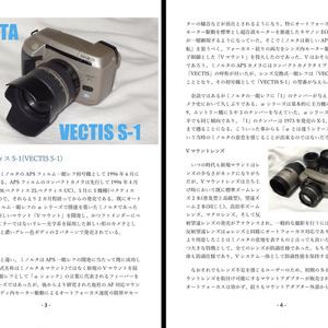 (PDF版)APSフィルム一眼レフのすべて ~今、APSで撮る~