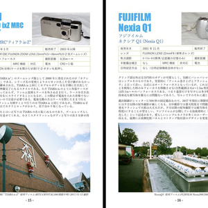 (PDF版)APSフィルムコンパクト機種別解説 ~今、APSで撮る・2~